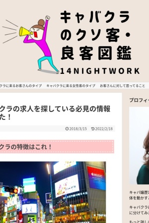 Screenshot of 14-noyoru.com