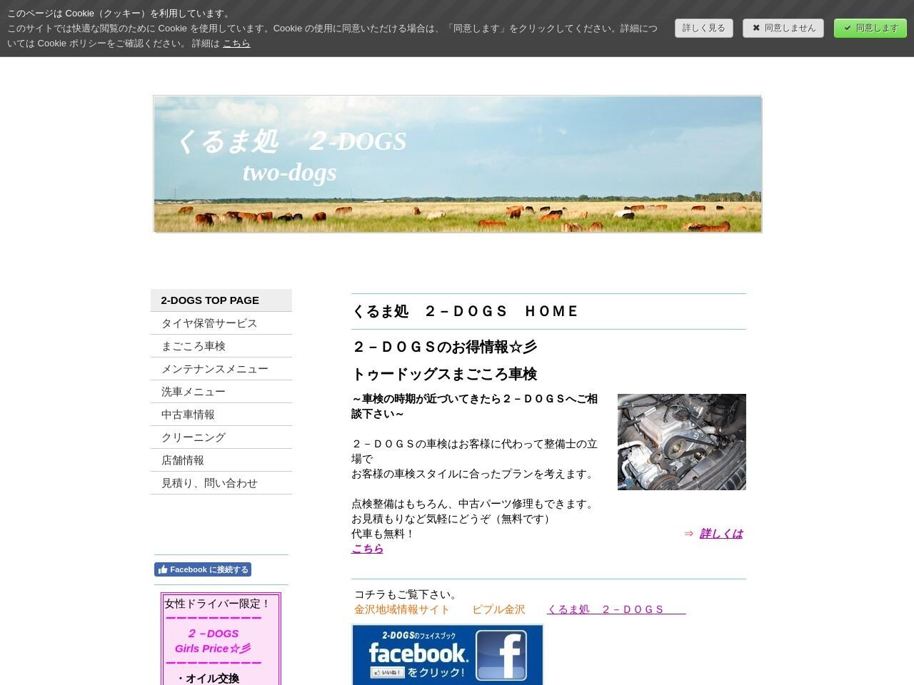 金沢市 くるま処 トゥードッグス - 車検、整備、廃車、買取