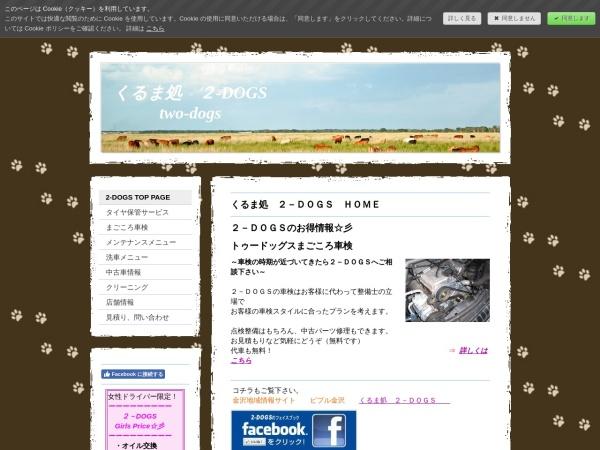 http://2-dogs.jimdo.com