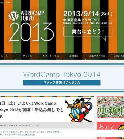 http://2013.tokyo.wordcamp.org/