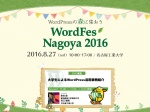 http://2016.wordfes.org/