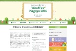 Screenshot of 2016.wordfes.org
