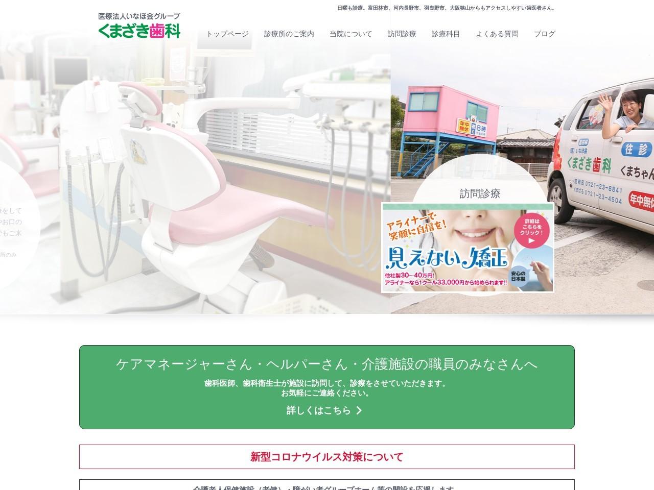 医療法人いなほ会  くまざき歯科昭和町診療所 (大阪府富田林市)