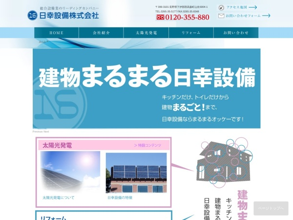 Screenshot of 25setubi.co.jp
