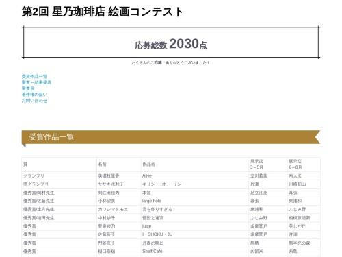 Screenshot of 2nd-artcontest.hoshinocoffee.com