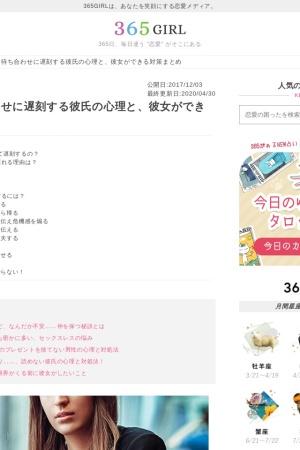 Screenshot of 365-girl.com