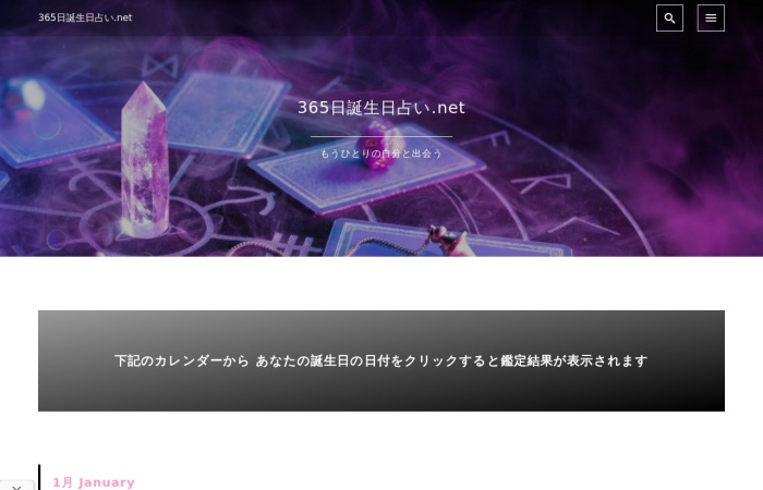 Screenshot of 365uranai.net