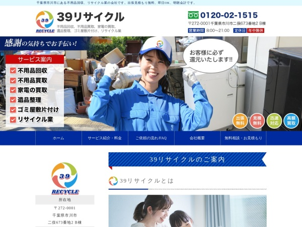 Screenshot of 39-recycle.com