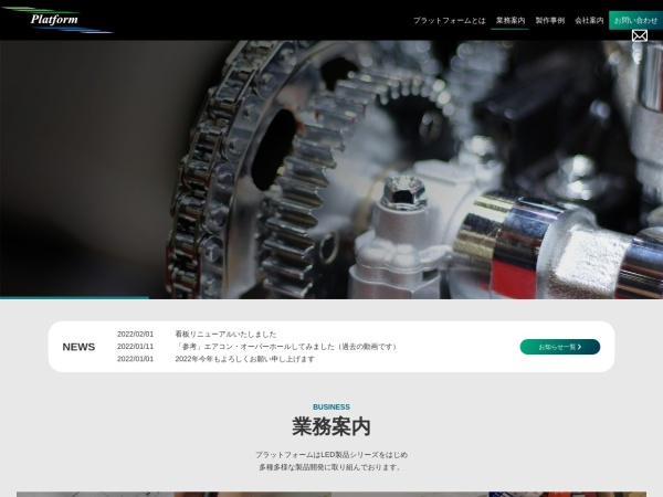 Screenshot of 3d-platform.co.jp