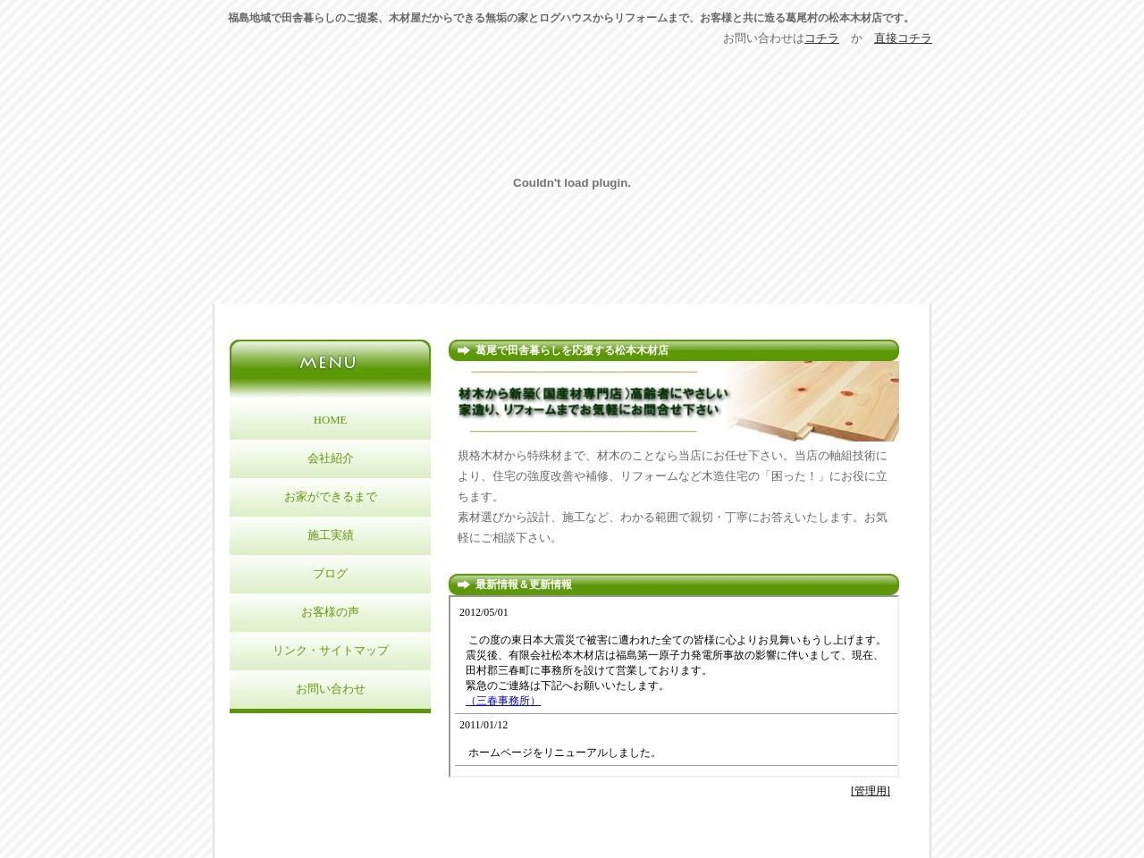 有限会社松本木材店三春事務所