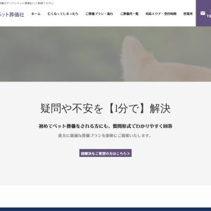 アーバン ペット葬儀社グループ 東京支社