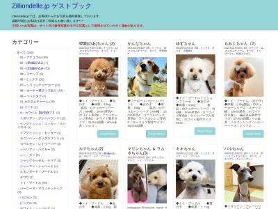 Screenshot of 4284e0bfaf49abcc.lolipop.jp