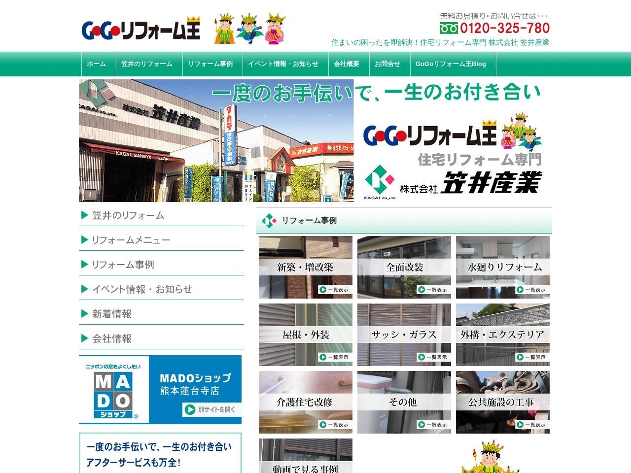 株式会社笠井産業一級建築士事務所