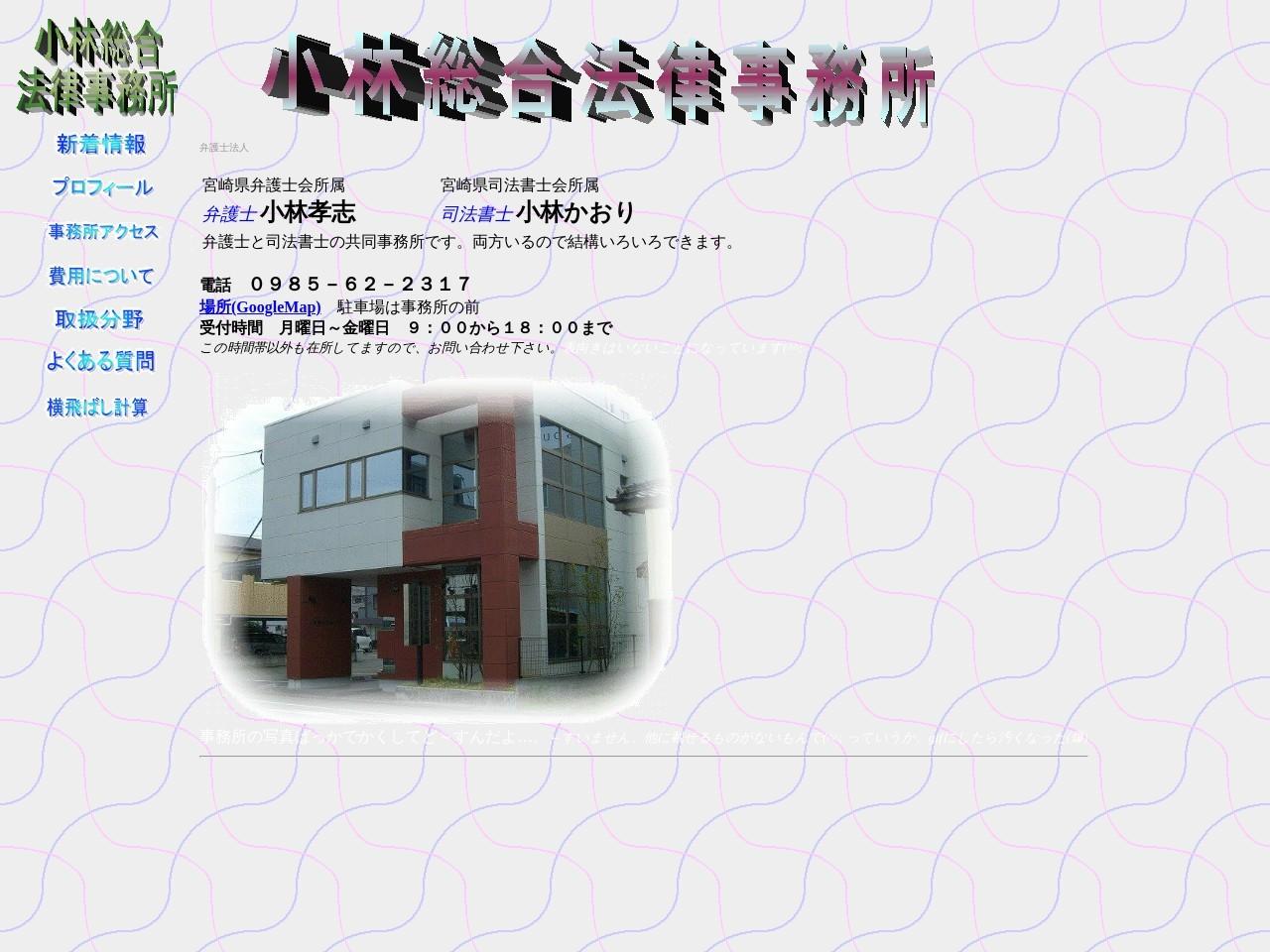 小林かおり司法書士事務所