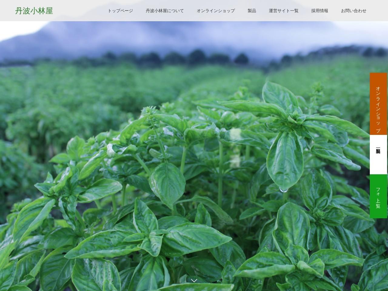 丹波小林屋 | バジル茶で「こころもカラダも健康に」
