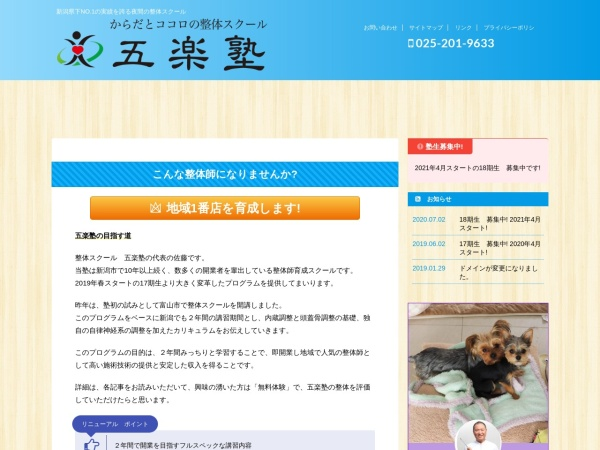 Screenshot of 5919ogenkide.org