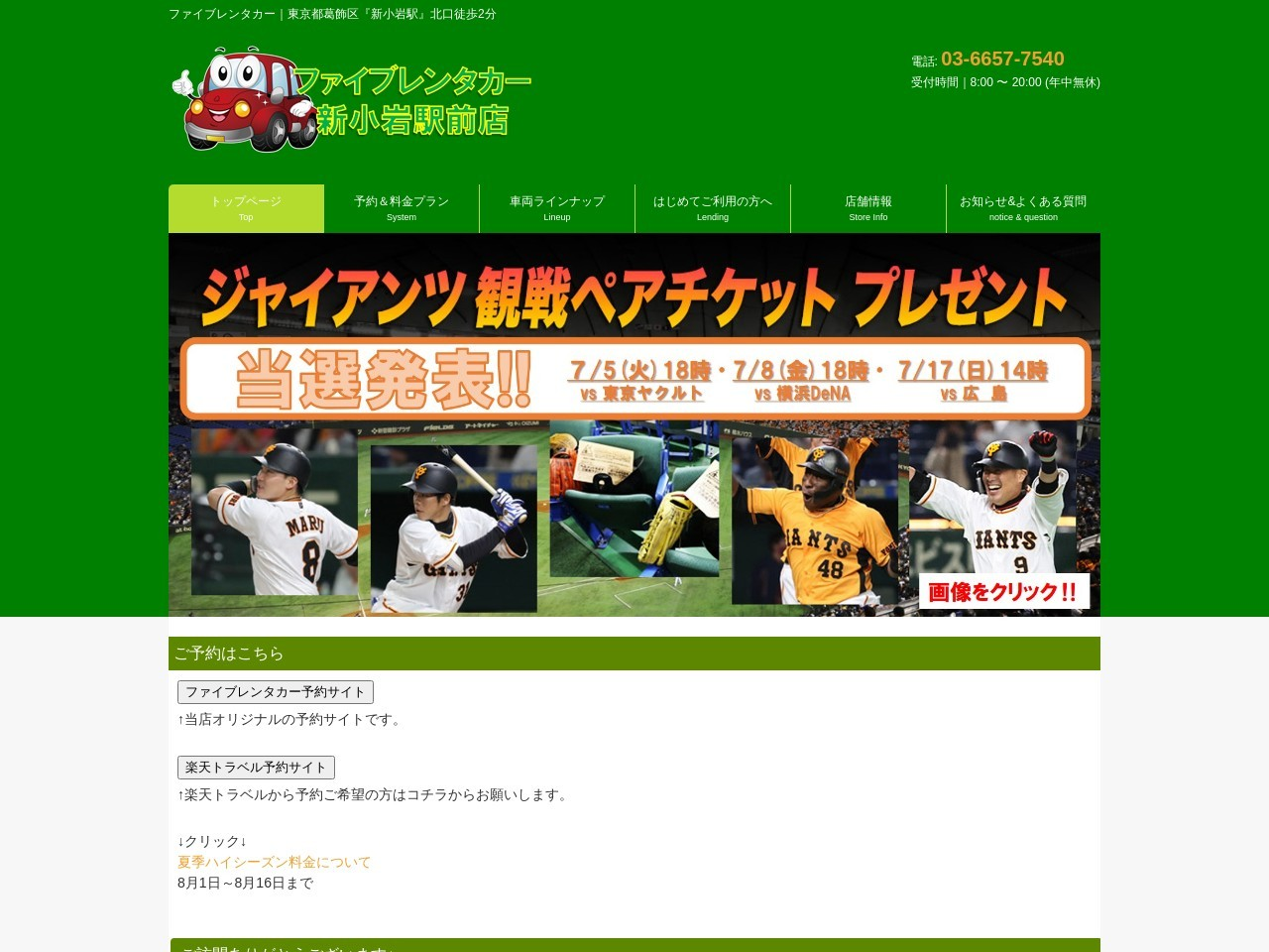 ファイブ・レンタカー新小岩駅前店