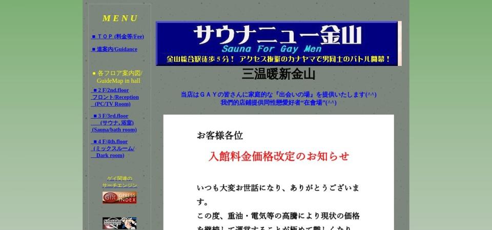 Screenshot of 6969.okoshi-yasu.net