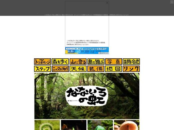 Screenshot of 7irononiji.web.fc2.com