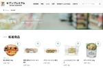 http://7premium.jp/product/?e=3116