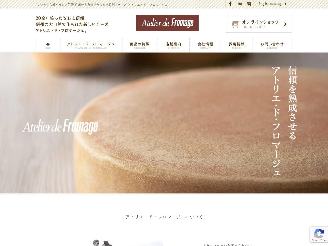 アトリエ・ド・フロマージュ南青山店