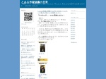 http://a-hiro.cocolog-nifty.com/diary/2014/11/post-9cda.html