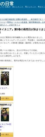 Screenshot of a-hiro.cocolog-nifty.com