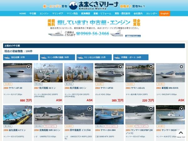 Screenshot of a-marina.com