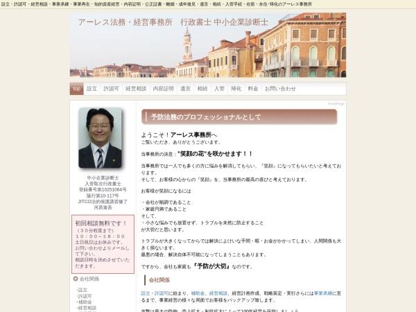 Screenshot of a-res.jp