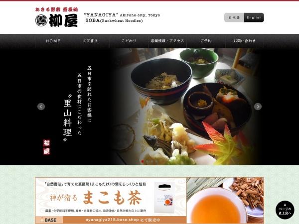 Screenshot of a-yanagiya.com