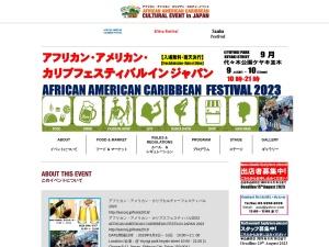 http://aaccej.jp/festa2018/