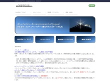 Screenshot of aajapan.org