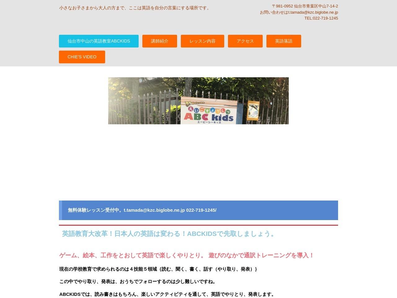 英語教室ABCキッズ
