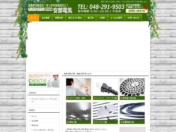Screenshot of abe-denki-saitama.com