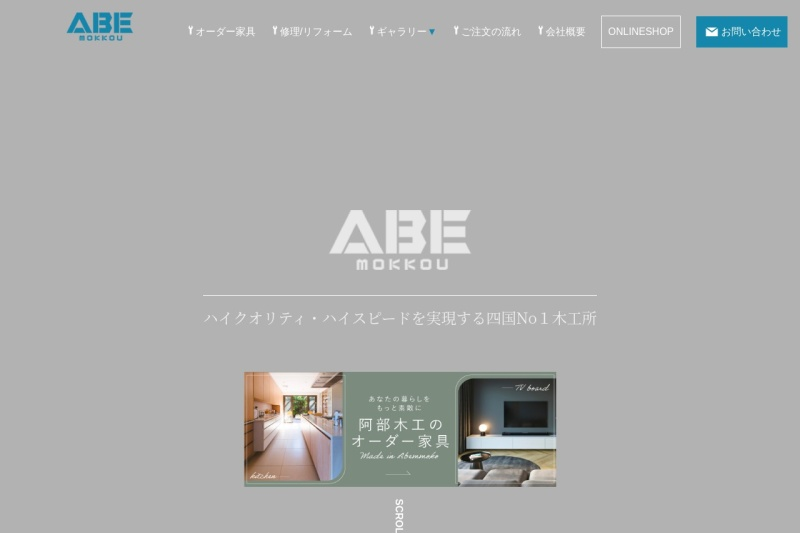Screenshot of abe-mokkou.jp