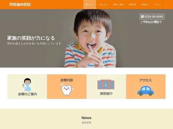 Screenshot of abedent.com