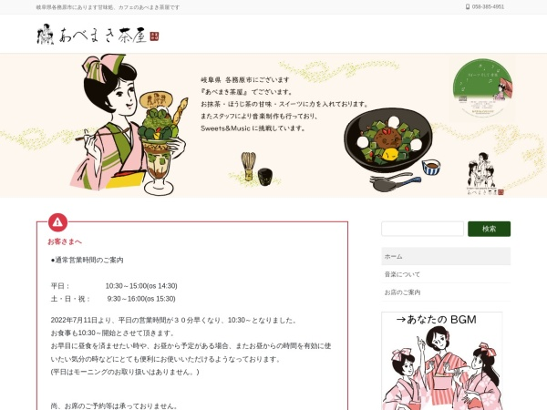 Screenshot of abemaki.biz