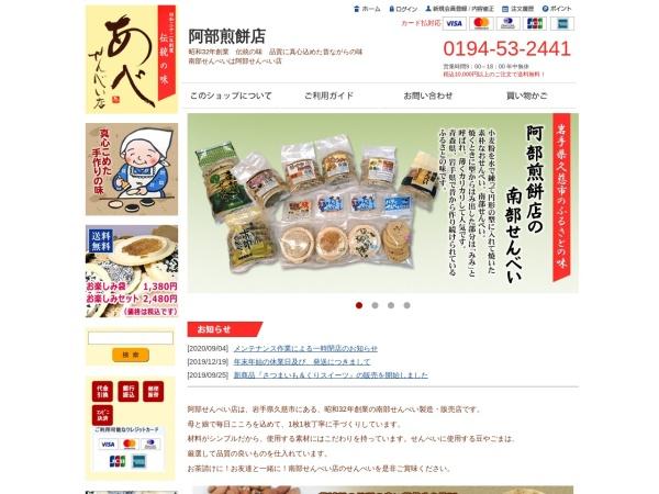http://abesenbei.shop4.makeshop.jp
