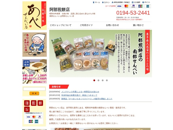 Screenshot of abesenbei.shop4.makeshop.jp