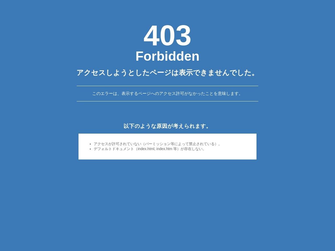 あべ歯科医院 (福島県福島市)