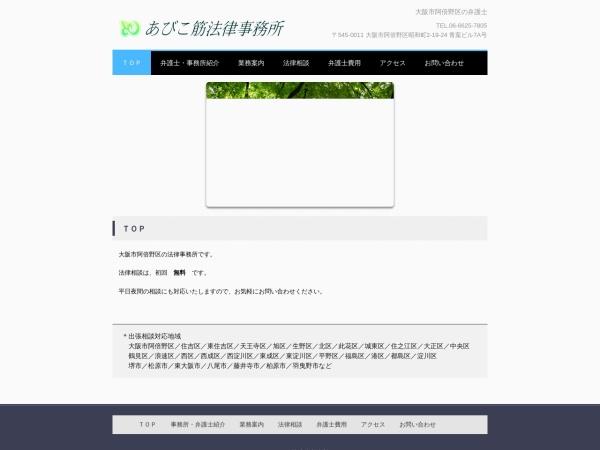 http://abikosuji-law.com/