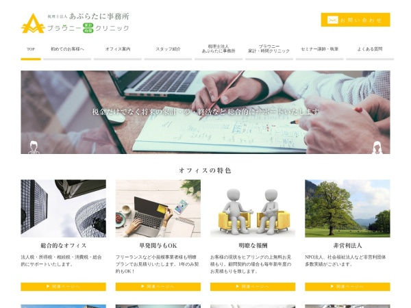 Screenshot of abura-office.com