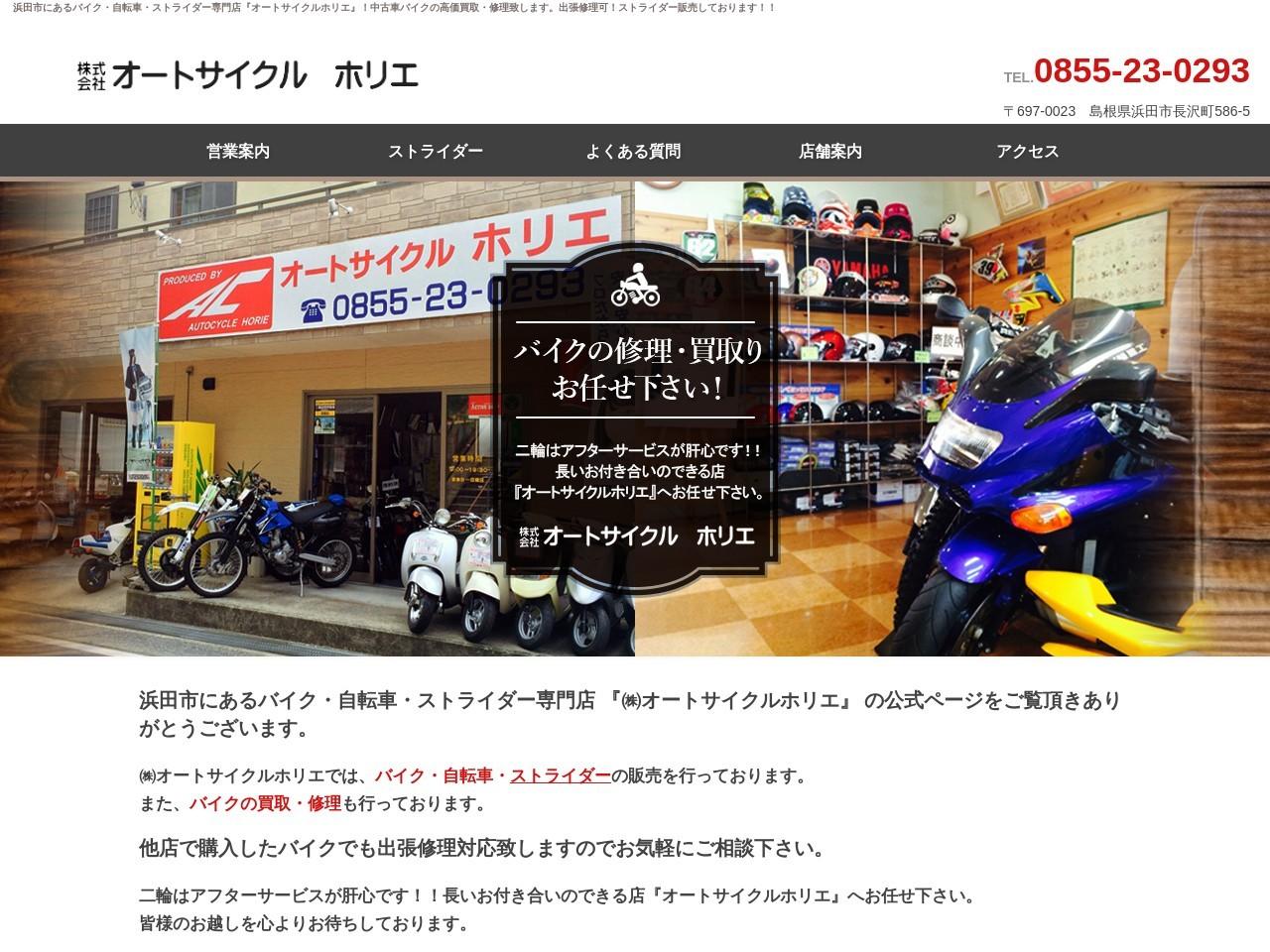 オートサイクルホリエ長沢店