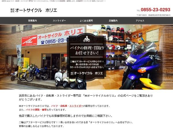 Screenshot of ac-horie.info