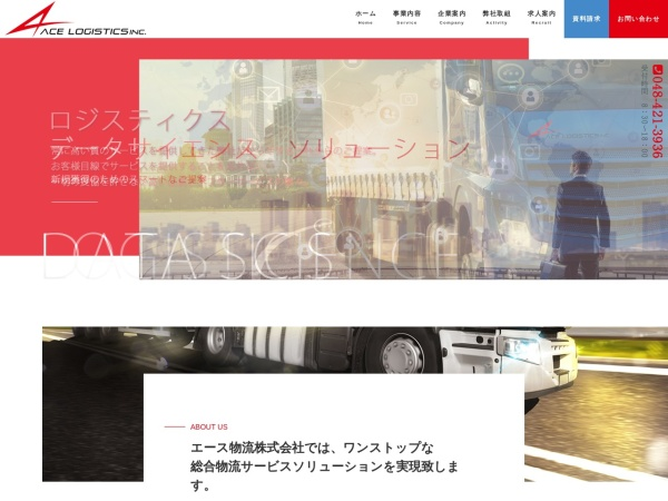 Screenshot of ace-warehouse.co.jp