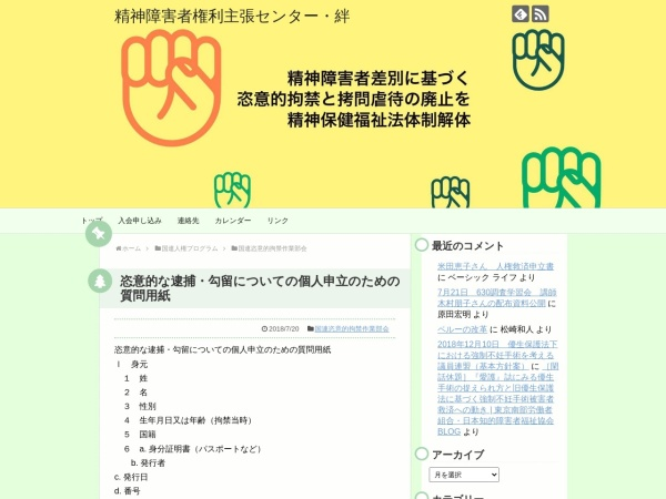 Screenshot of acppd.org