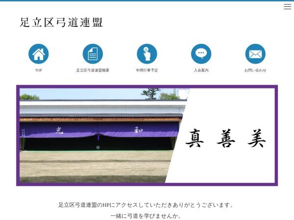 Screenshot of adachi-kyudo.com