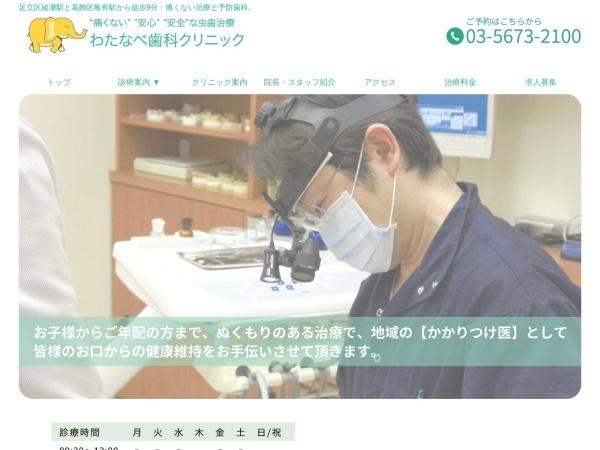 Screenshot of adachiku-sika.jp
