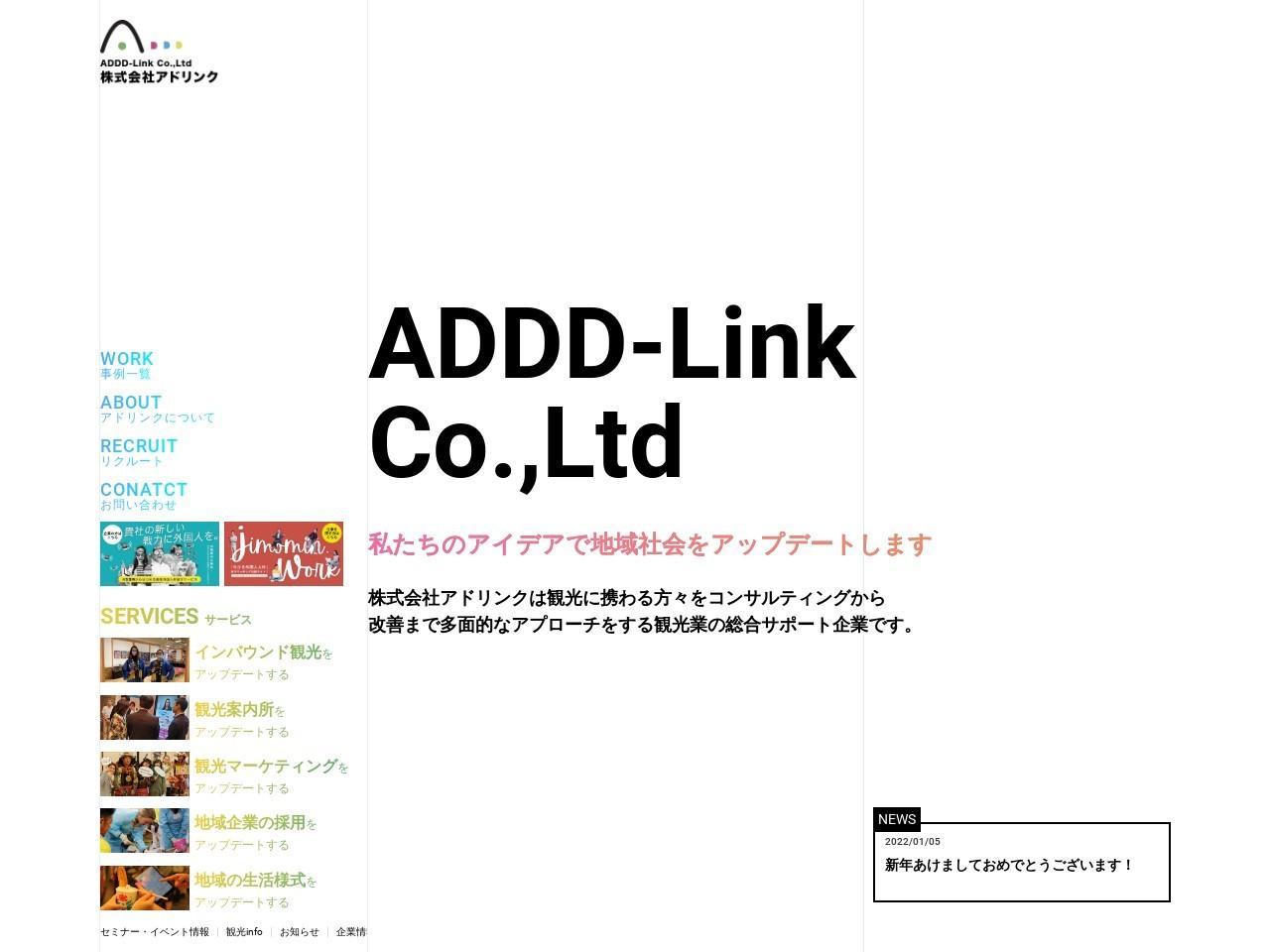 http://addd-link.co.jp/service.html