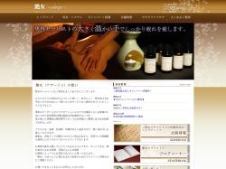 Screenshot of adeejo-osaka.info